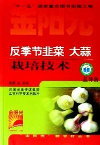 反季节韭菜 大蒜栽培技术