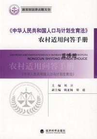 《中华人民共和国人口与计划生育法》农村适用问答手册
